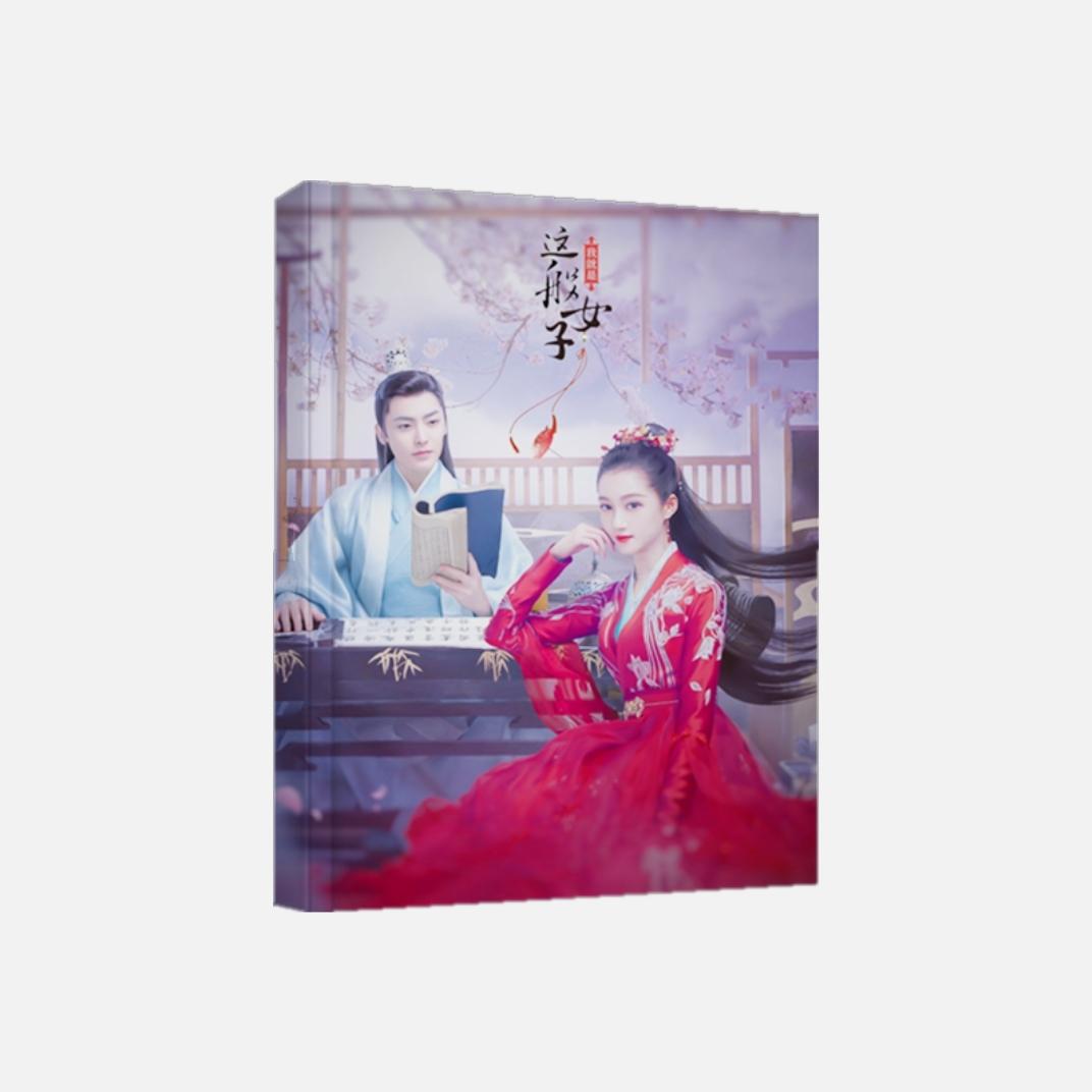 ★中国ドラママ『我就是這般女子』班画 容瑕 關曉 侯明昊 ファンブック 写真ブック 画集 A4サイズ写真集 52p 中国限定グッズ _画像1