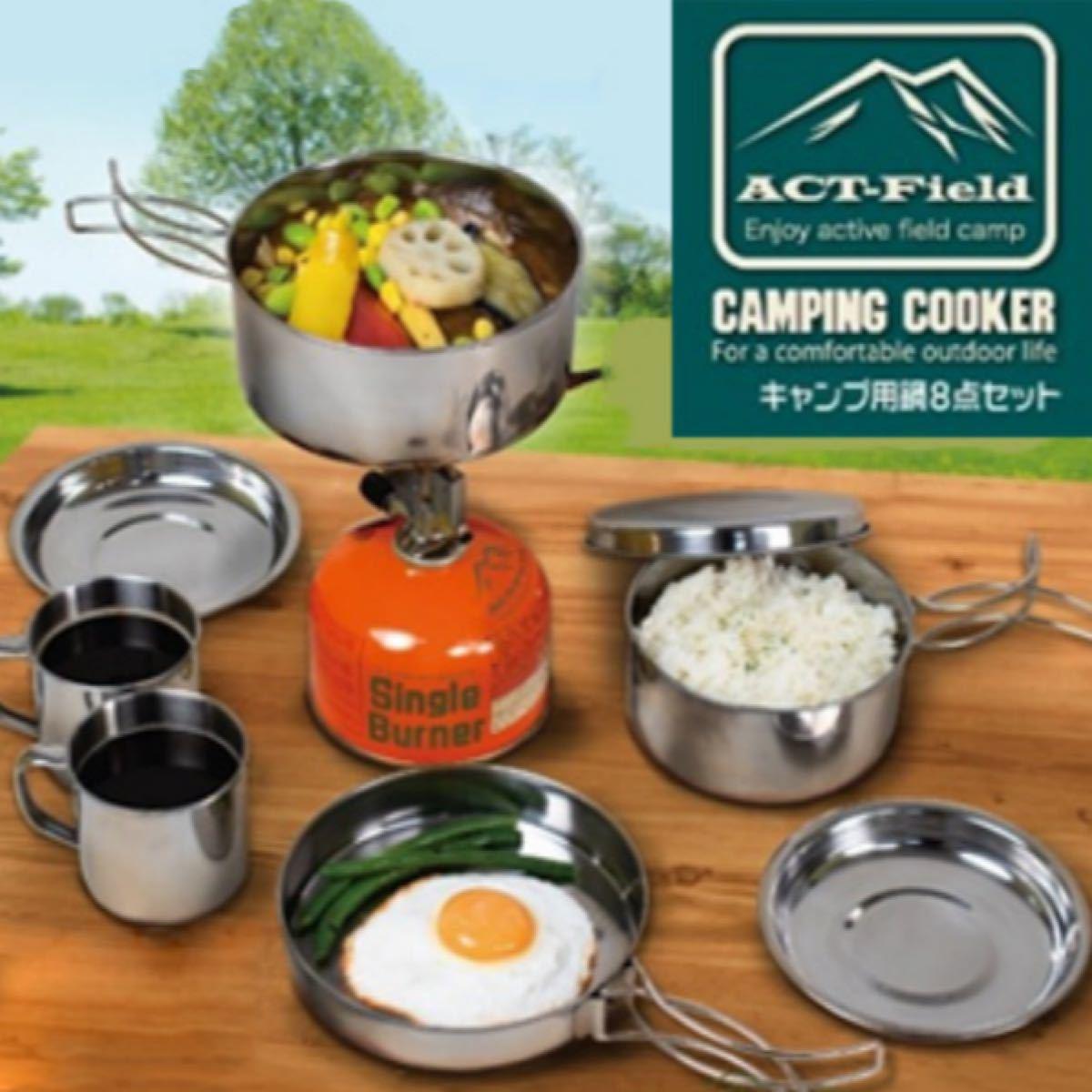ACT-FIELDキャンプ用鍋8点セット 鍋&皿&マグカップ&収納袋 軽量で多用途とっても便利! キャンプ/アウトドア/非常用に
