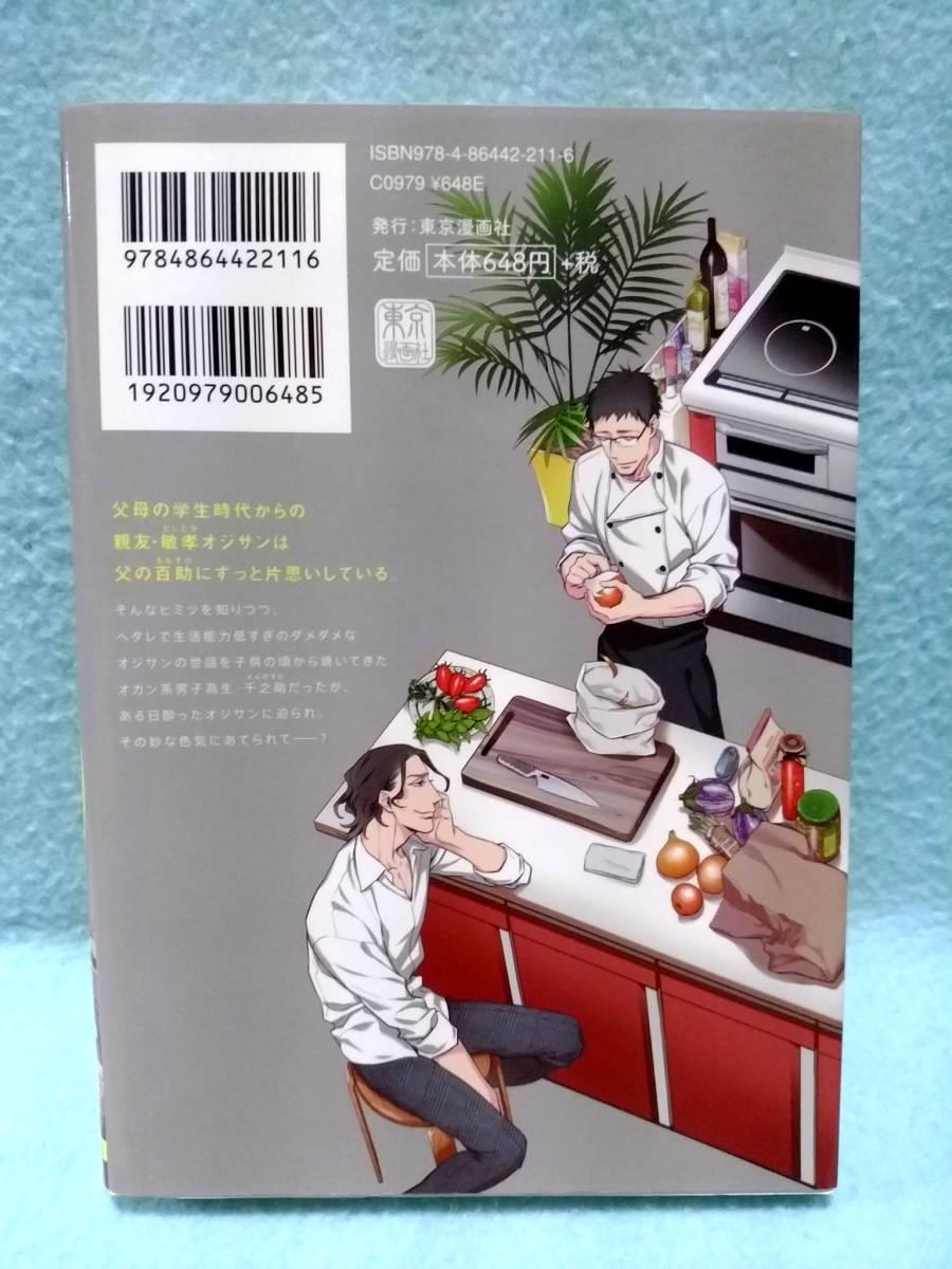 ペーパー付き 日塔てい「愛に血迷え!」東京漫画社 マーブルコミックス BL 初回限定特典ペーパー/ B6版 2冊同梱可 送料198円_画像2