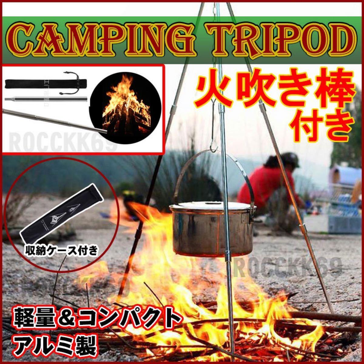 トライポッド & 火吹き棒 アウトドア 焚き火料理 キャンプ コンパクト収納