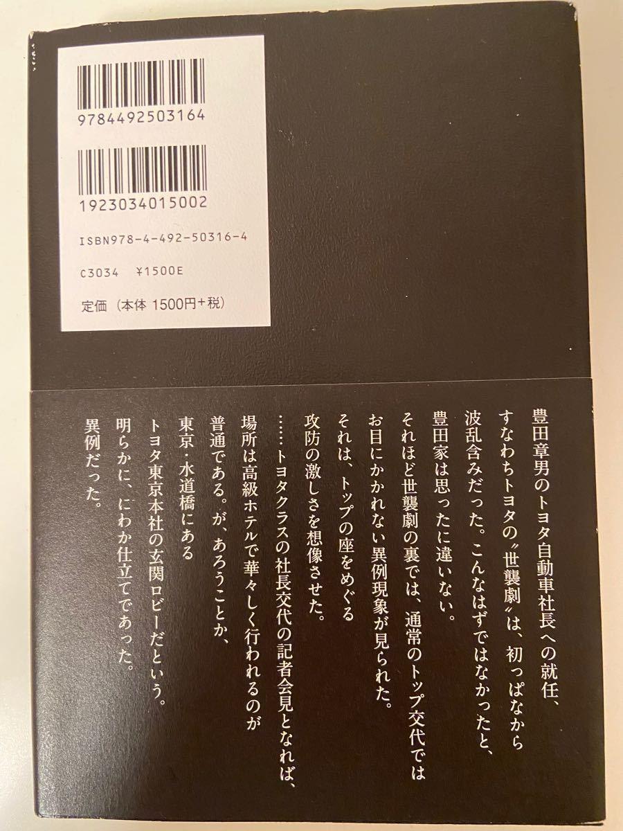 豊田章男 / 片山修