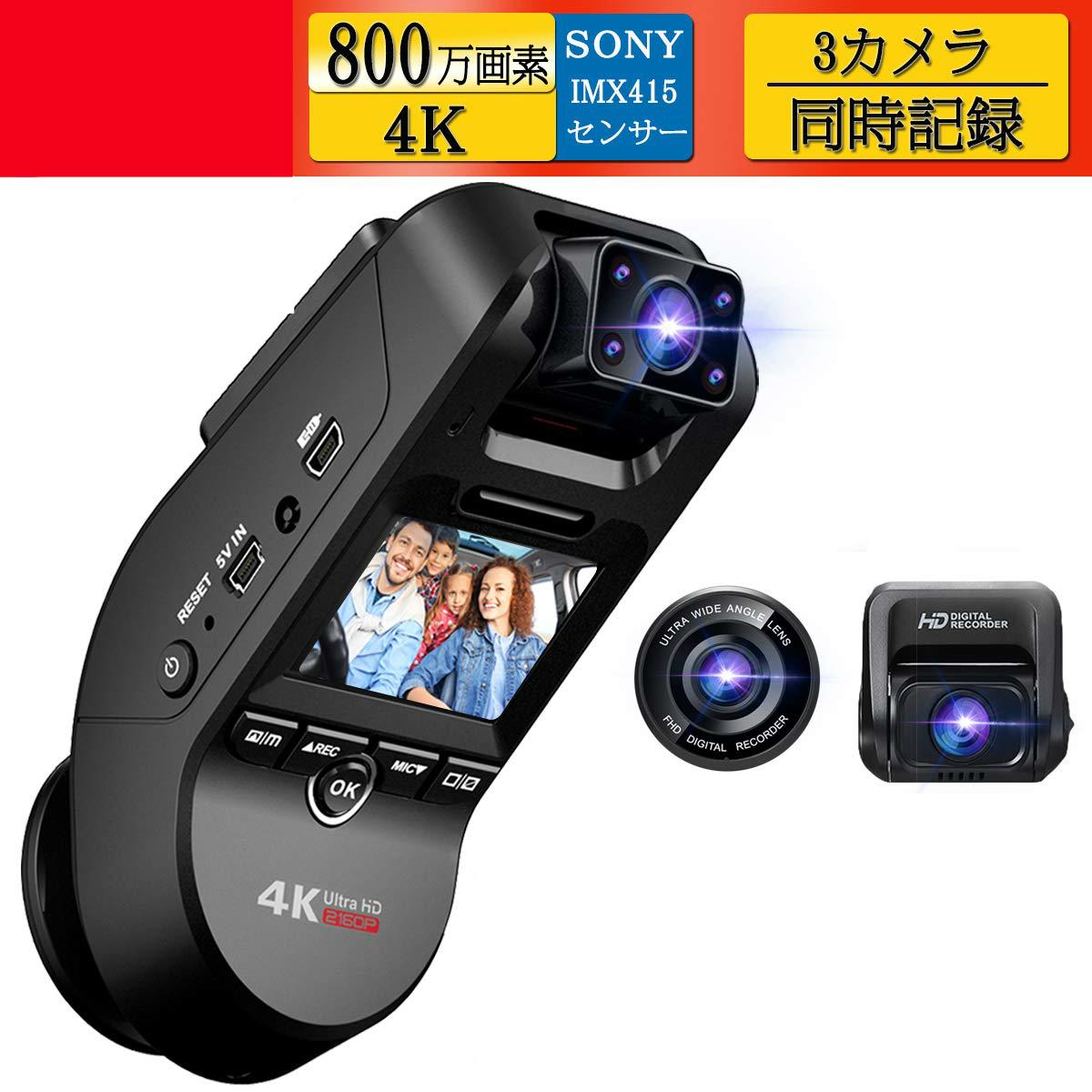 新品未使用送料無料 令和最新版ドライブレコーダー 3カメラ搭載 前後カメラ 4K GPS内蔵 800万画素 前後カメラ 2.0インチ 1080PフルHD 暗視