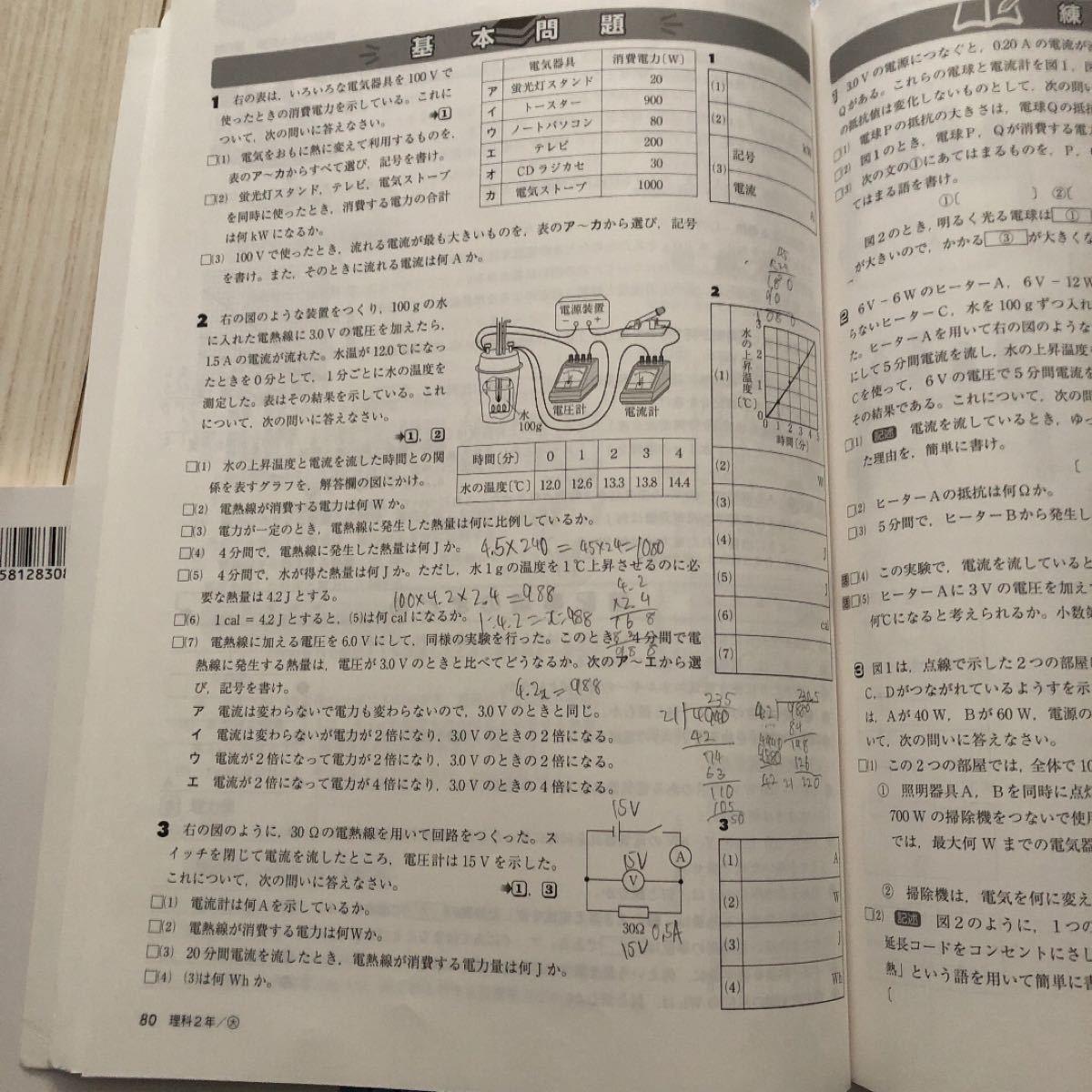 中学必修テキスト国語&ワーク理科 中2 定期テスト対策 問題集