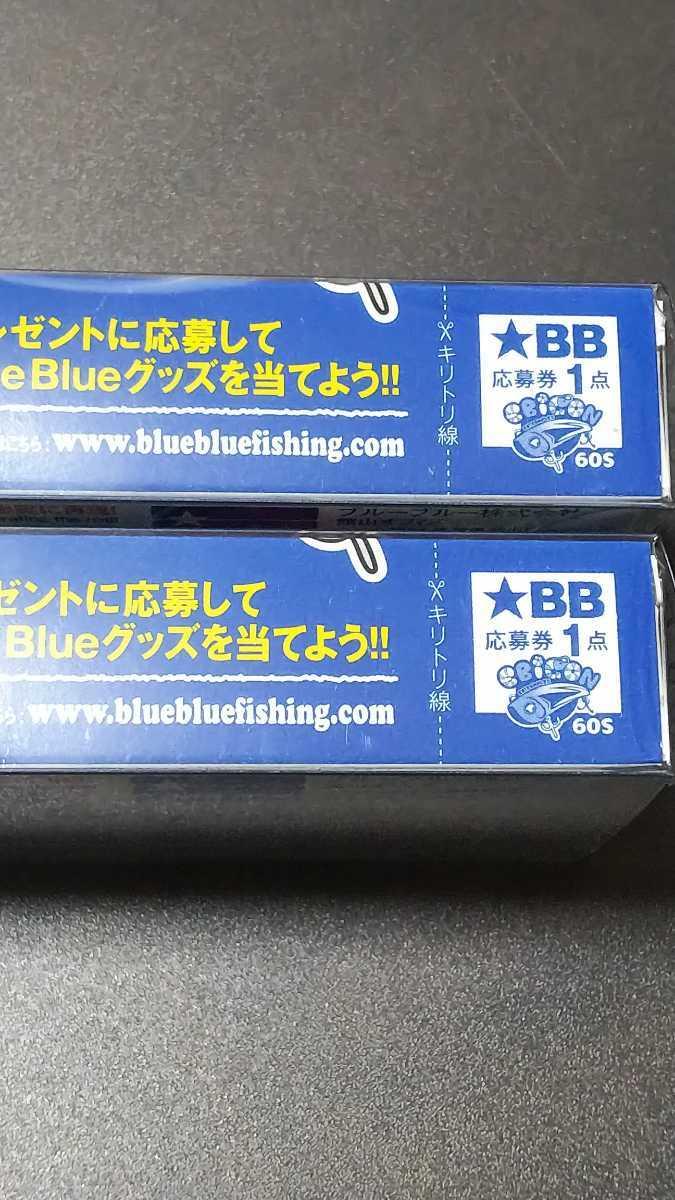 【新品未使用】送料無料 ブルーブルー エビコン60S 2色セット_画像3