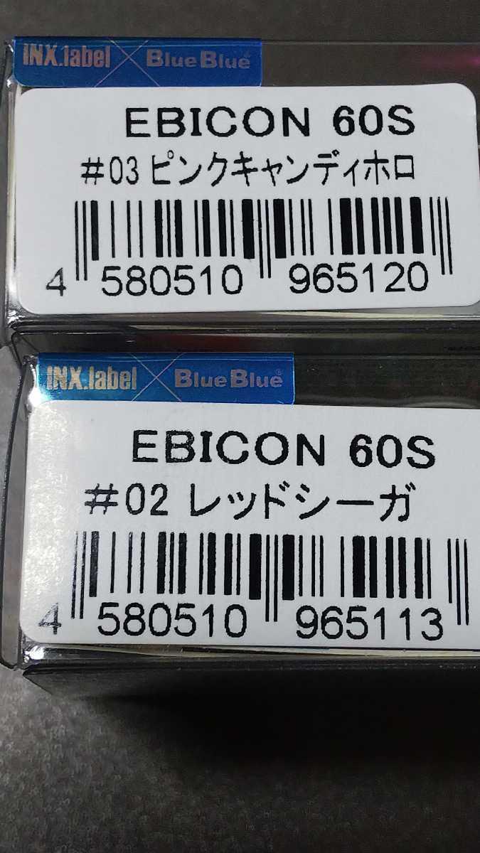 【新品未使用】送料無料 ブルーブルー エビコン60S 2色セット_画像2