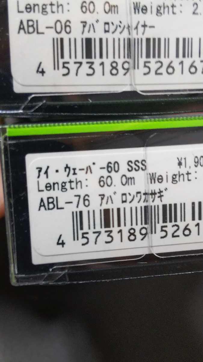 【新品】 O.S.P オーエスピー アイ・ウェーバー 60SSS アバロンカラー セット_画像2