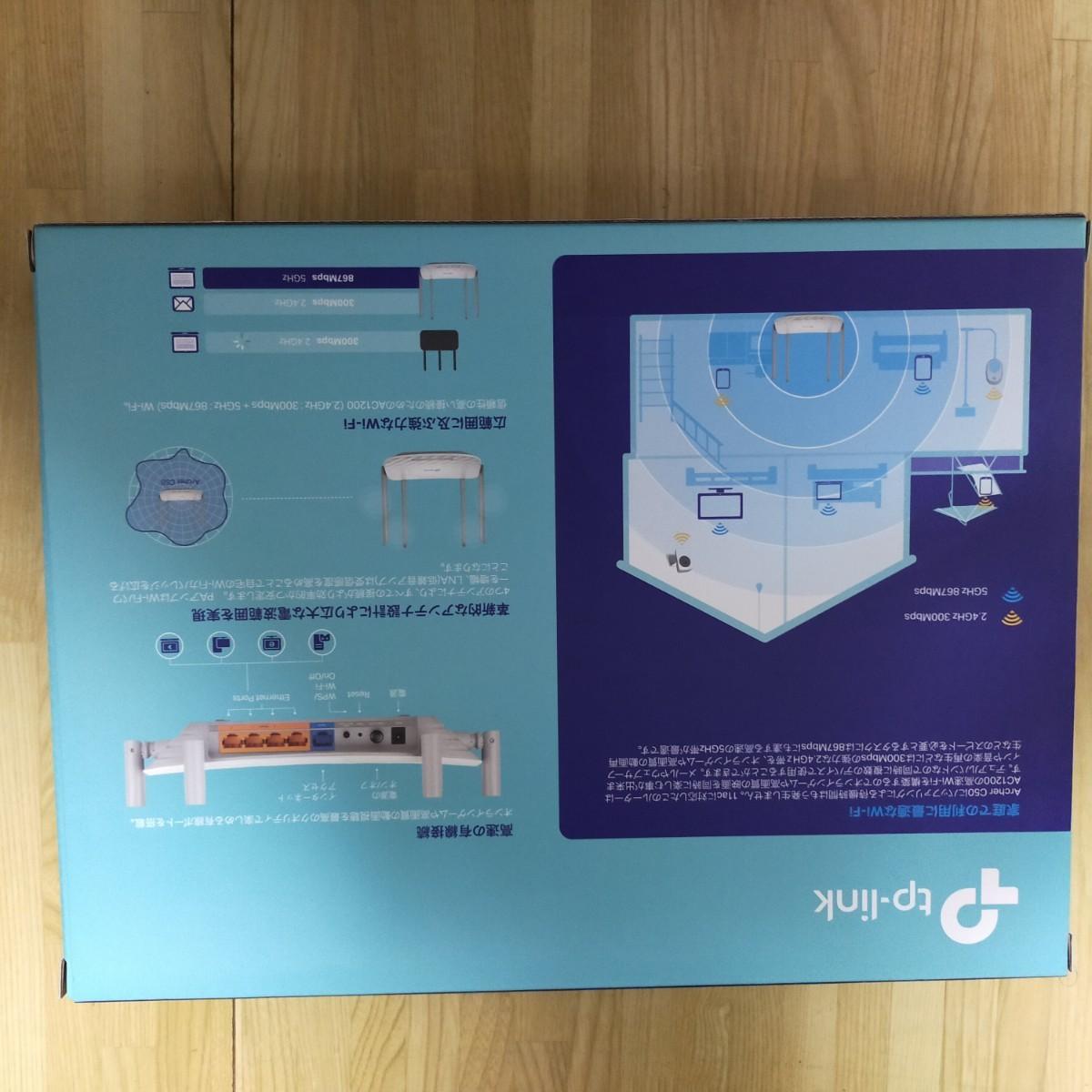 TP-Link WiFi 無線LAN ルーター Archer C50 11ac AC1200 867 + 300Mbps