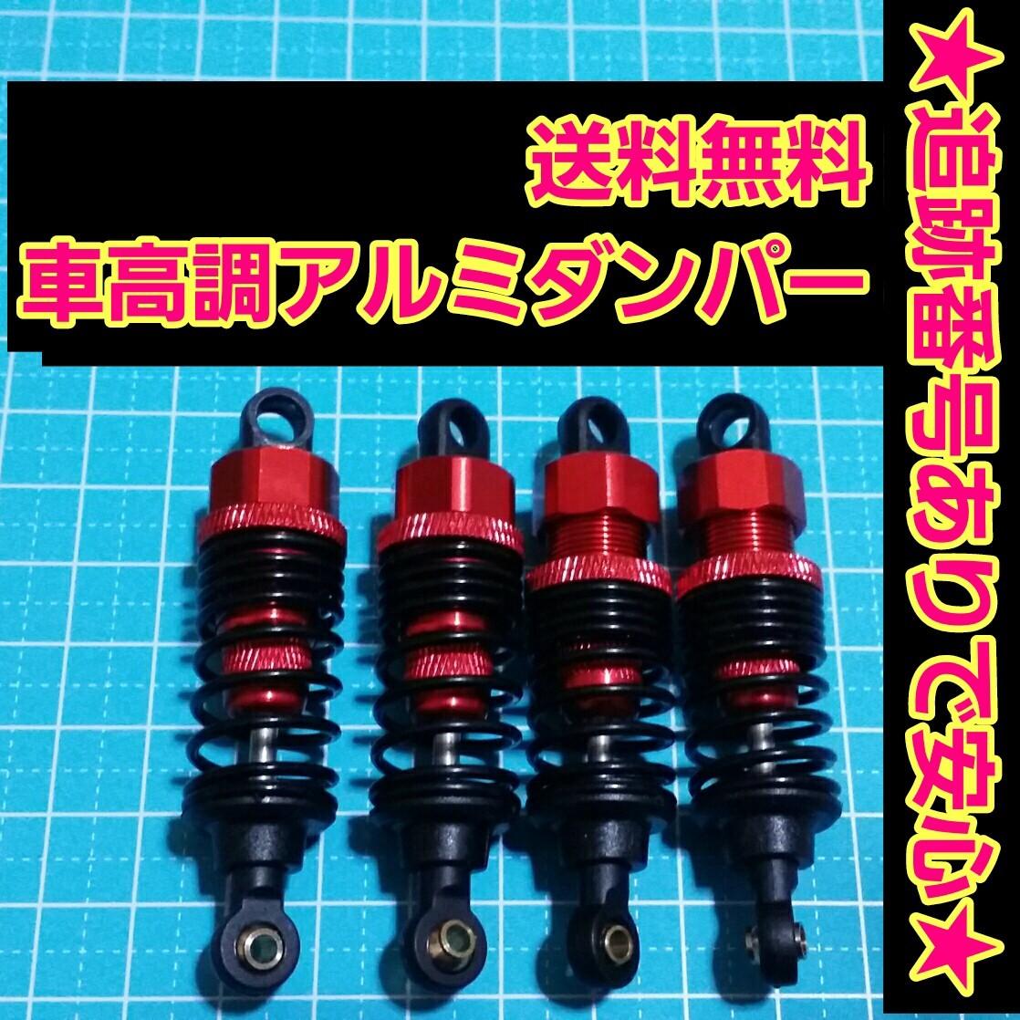 アルミ オイル ダンパー 赤  ラジコン ドリパケ TT01 TT02 YD-2