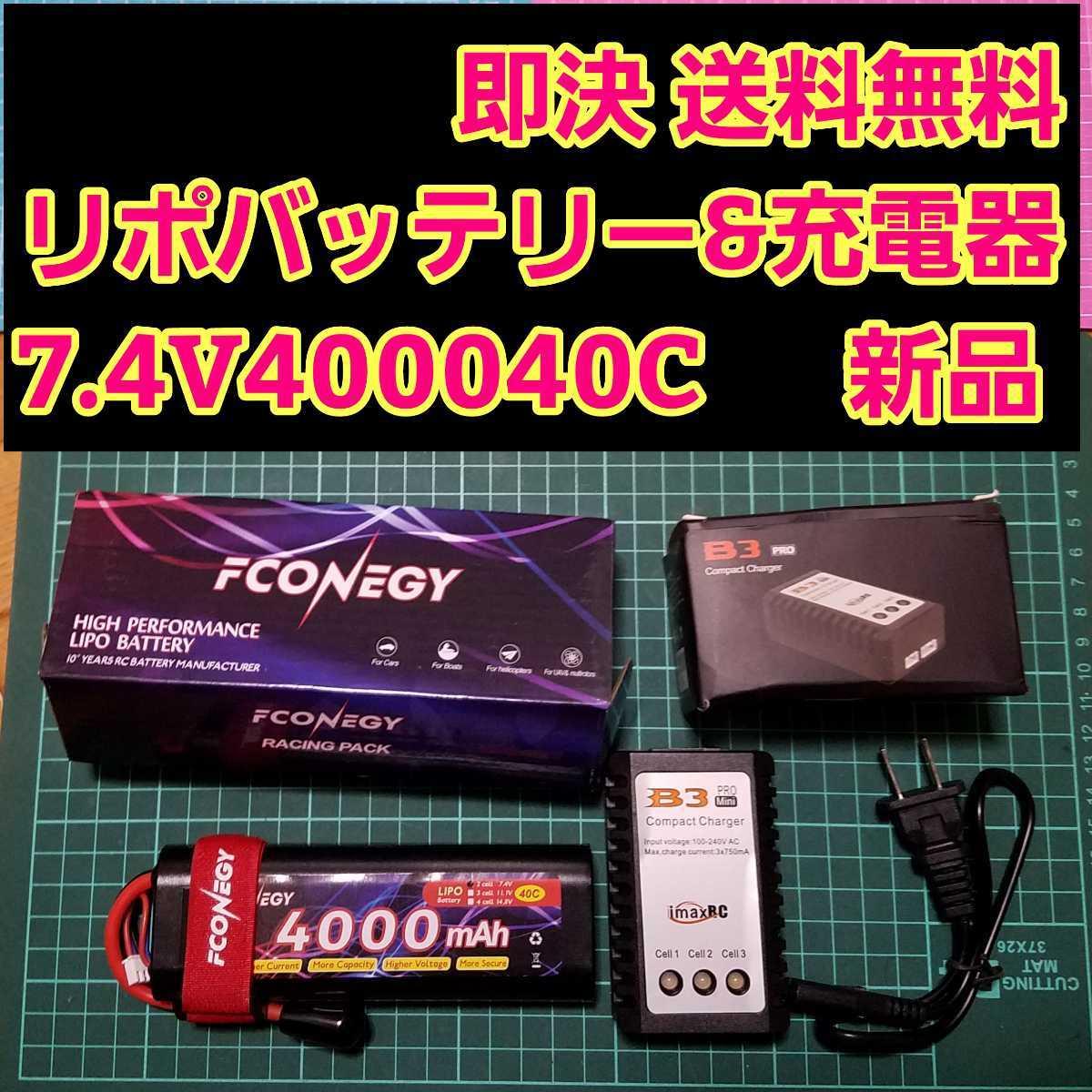 即決《送料無料》 7.4V リポ バッテリー 充電器 セット    ラジコン YD-2 ブラシレス ドリパケ tコネクター ヨコモ タミヤ tt01