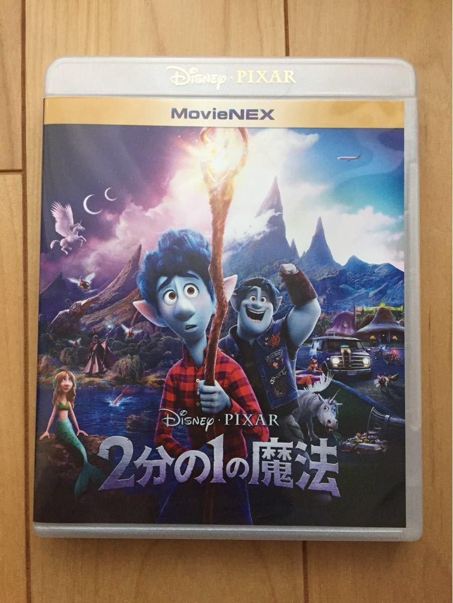 2分の1の魔法 ブルーレイ2枚 + 純正ケース 国内正規品 新品未再生 MovieNEX Blu-ray