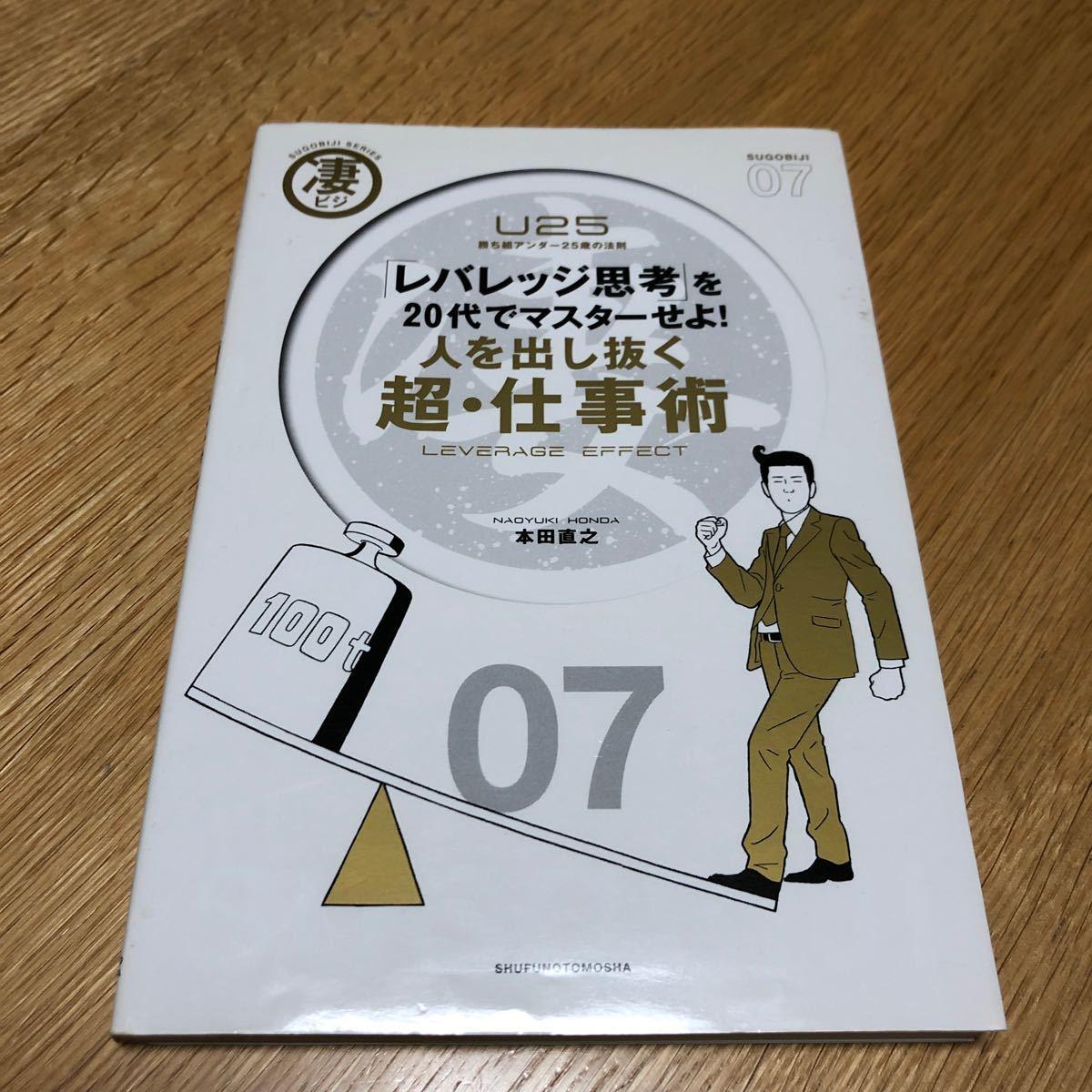 本田直之 3冊セット レバレッジ・マネジメント 面倒くさがりやのあなたがうまくいく55の法則 ちょう・仕事術
