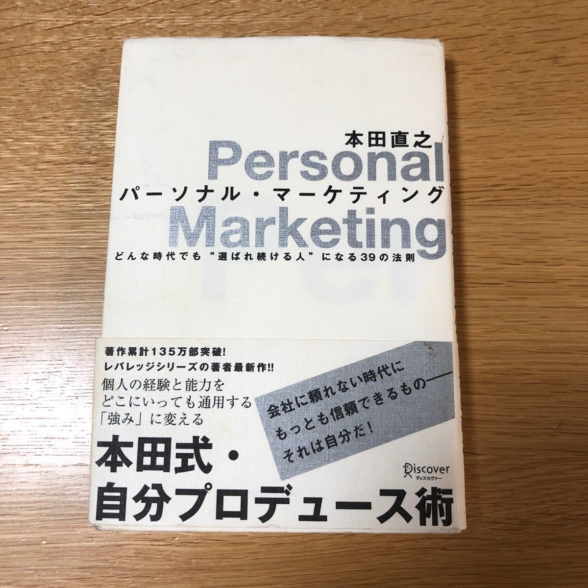 """パーソナルマーケティング どんな時代でも""""選ばれ続ける人になる39の法則/本田直之 【著】"""