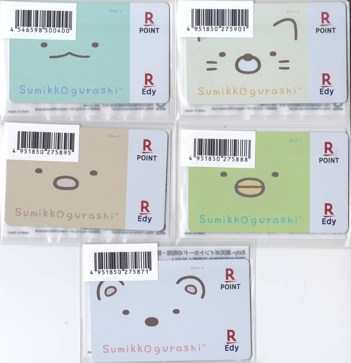 ★【Edy-楽天ポイントカード】★すみっコぐらし(5種)★_画像1