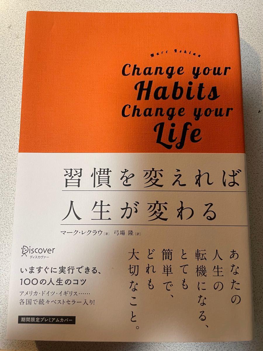 習慣が変われば人生が変わる