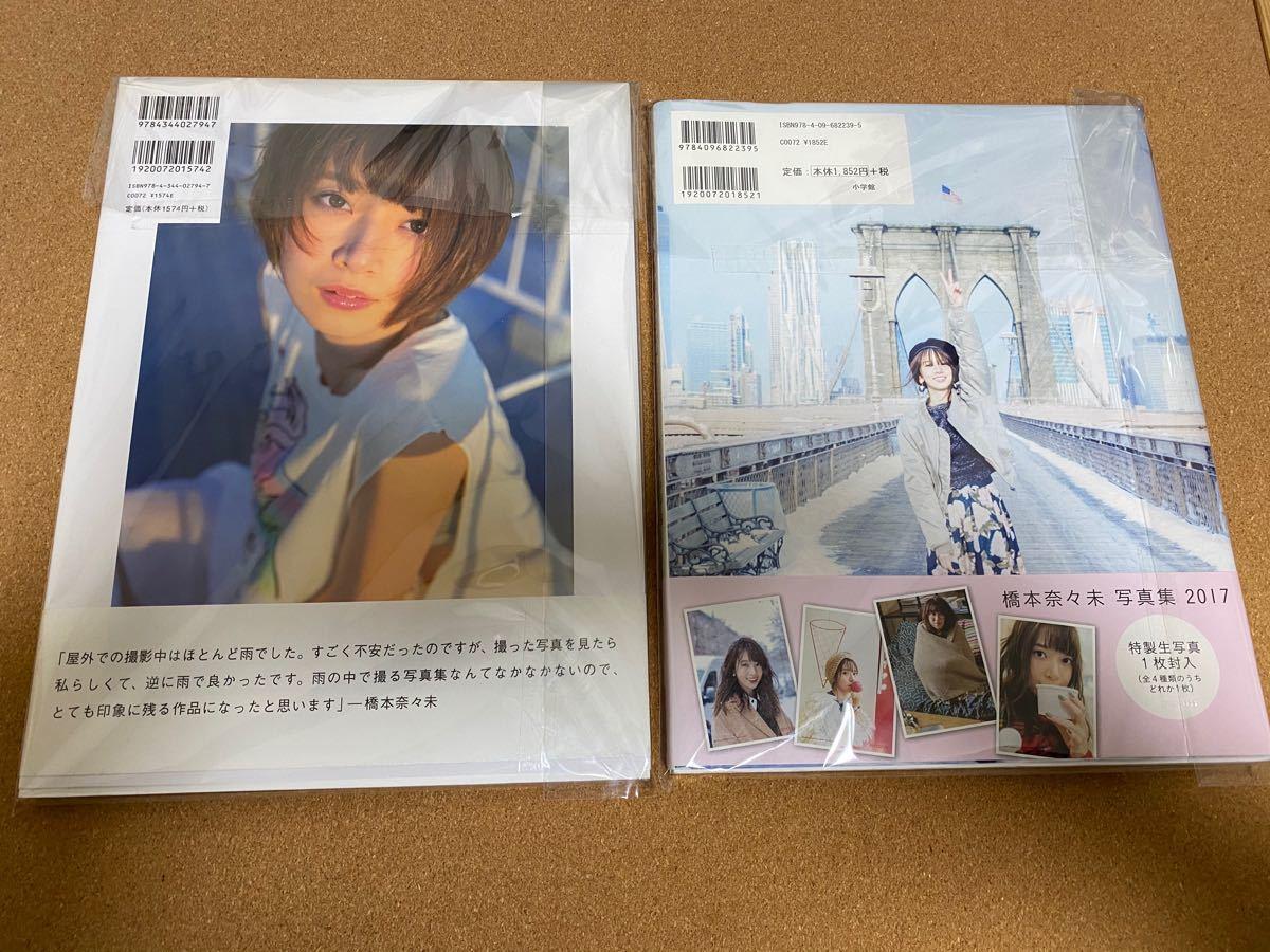 乃木坂46 橋本奈々未 ファースト写真集 やさしい棘 橋本奈々未、最後の写真集