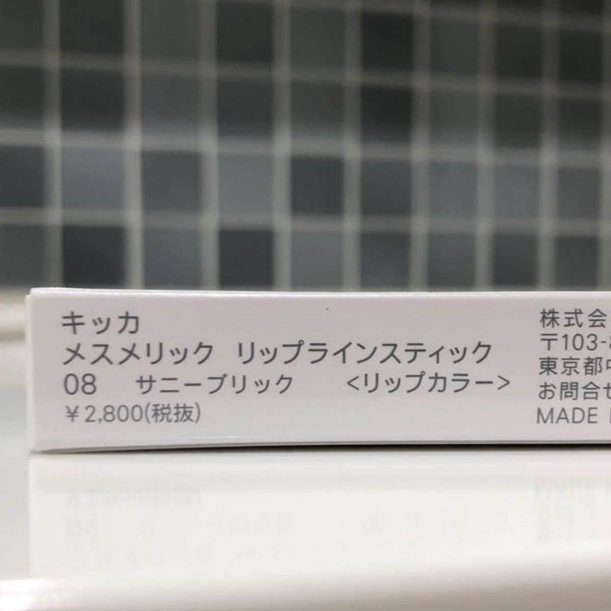 キッカ メスメリック リップラインスティック 08 サニーブリック リップライナー (1回使用)