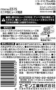 エーモン ミニ平型ヒューズ電源 7.5Aヒューズ差替用 DC12V・60W/DC24V・120W E515_画像3