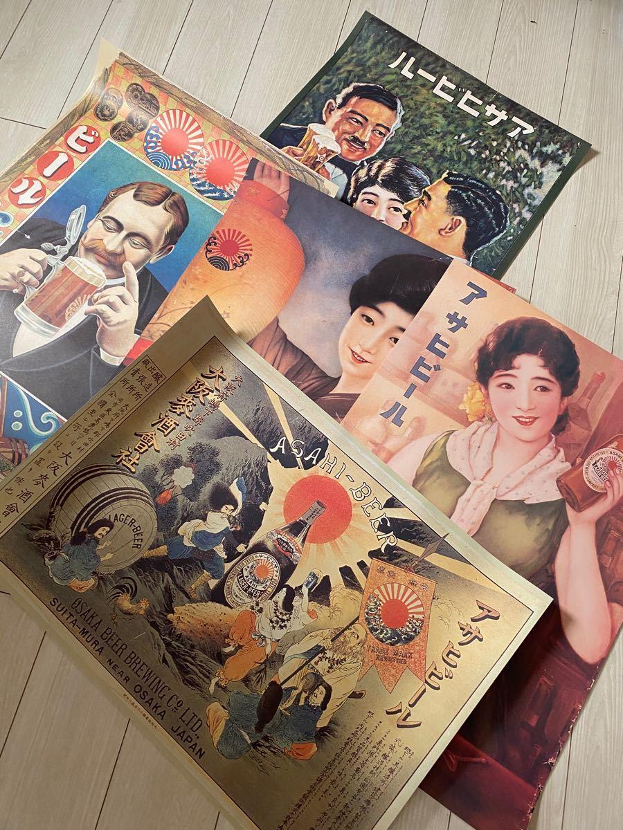 非売品☆昭和レトロポスター☆アサヒビール!ビッグポスター★レトロポスター