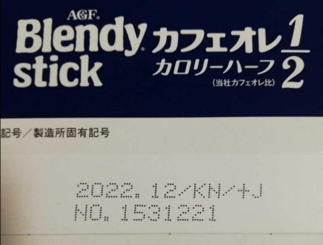ブレンディ スティック カフェオレ カロリーハーフ 2箱 セット 60本  Blendy コーヒー AGF