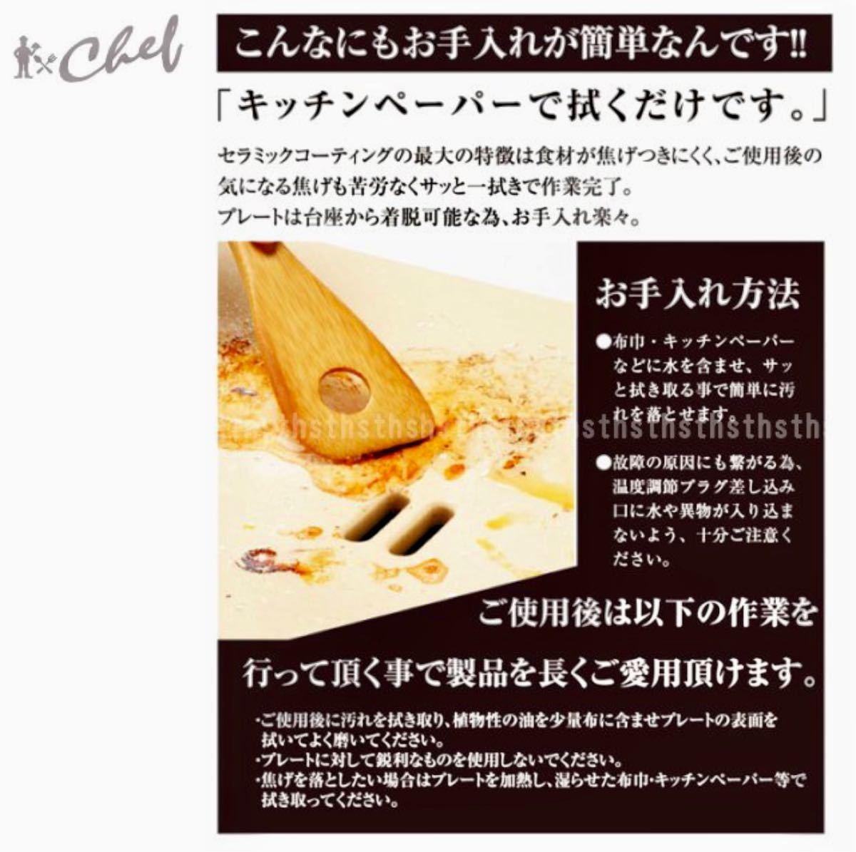 セラミックグリルプレート シェフ(chef) ホットプレート 焼き肉 ステーキに!