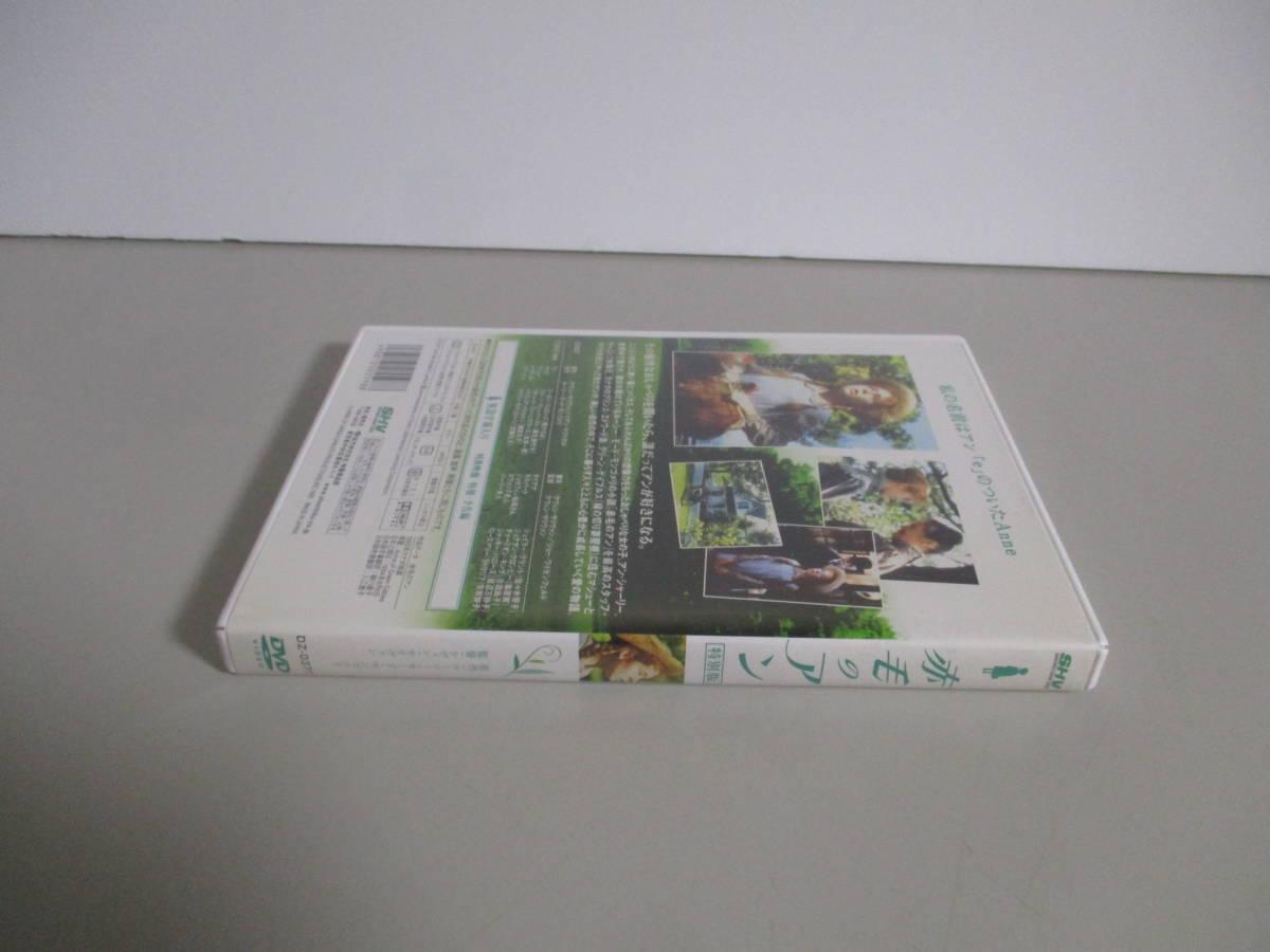 DVD 赤毛のアン 特別版 日本語吹き替え収録 送料込み