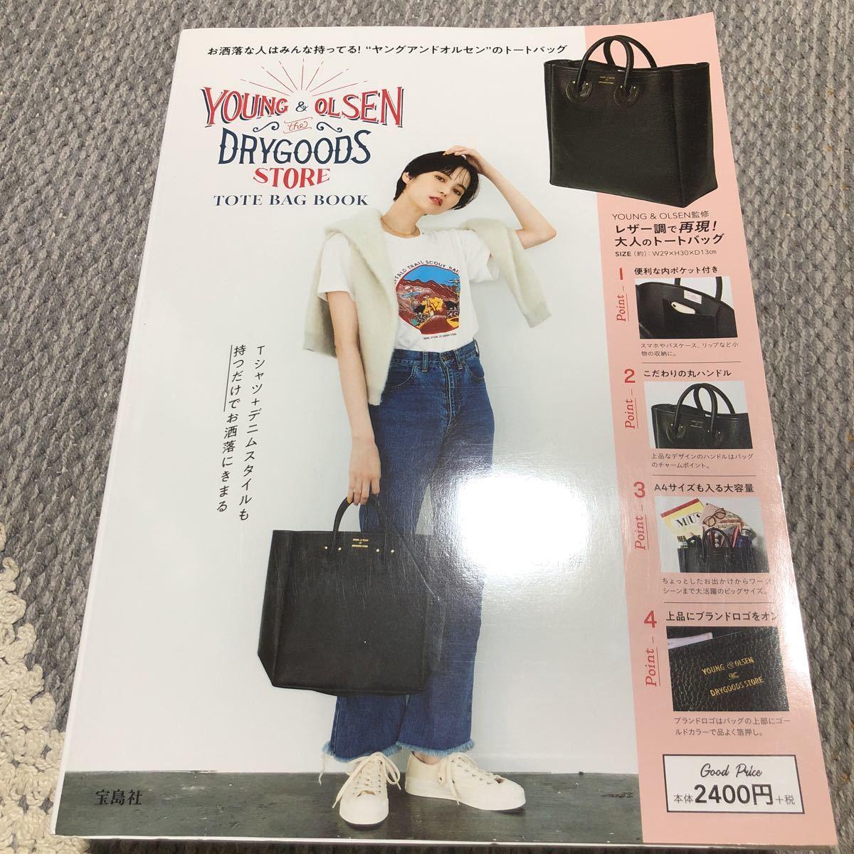 宝島社 ブランド ムック