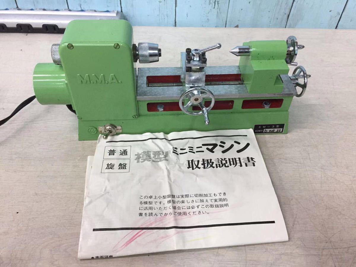 ミニミニ マシン 三井金属工芸 普通旋盤機械模型 卓上旋盤 SM-3型 動作Ok (100s)