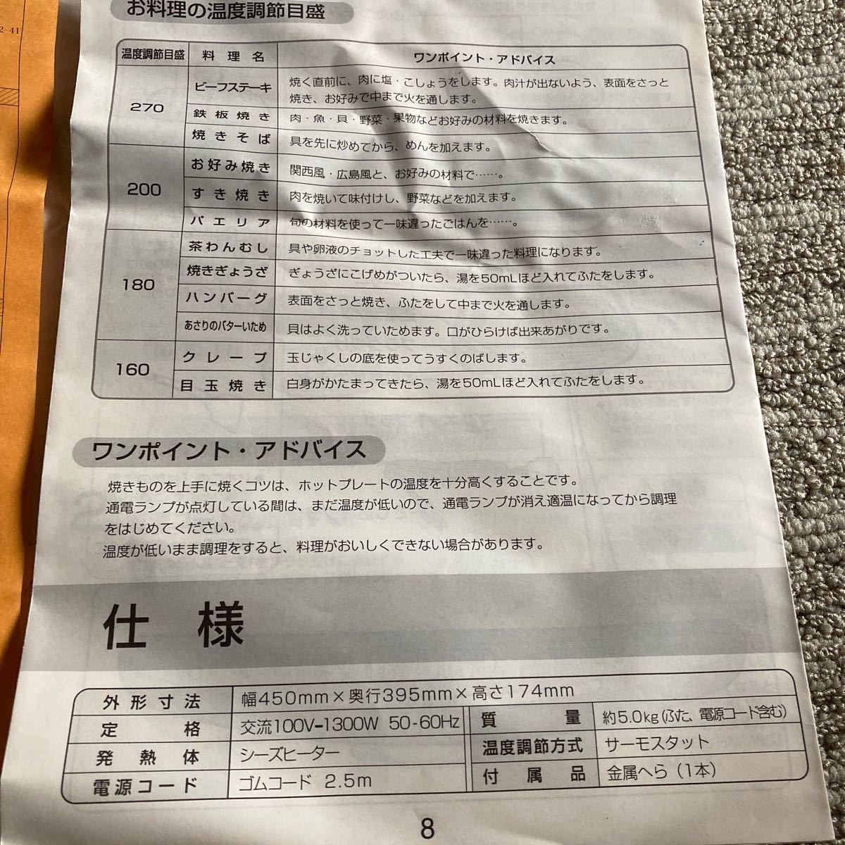 ホットプレート サンヨー HPS-KT1