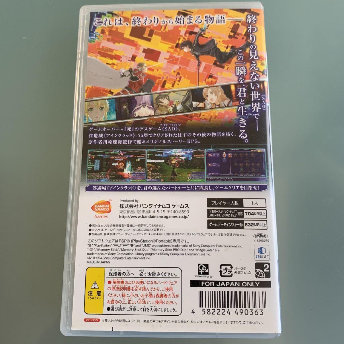 PSP ソードアート・オンライン インフィニティ・モーメント