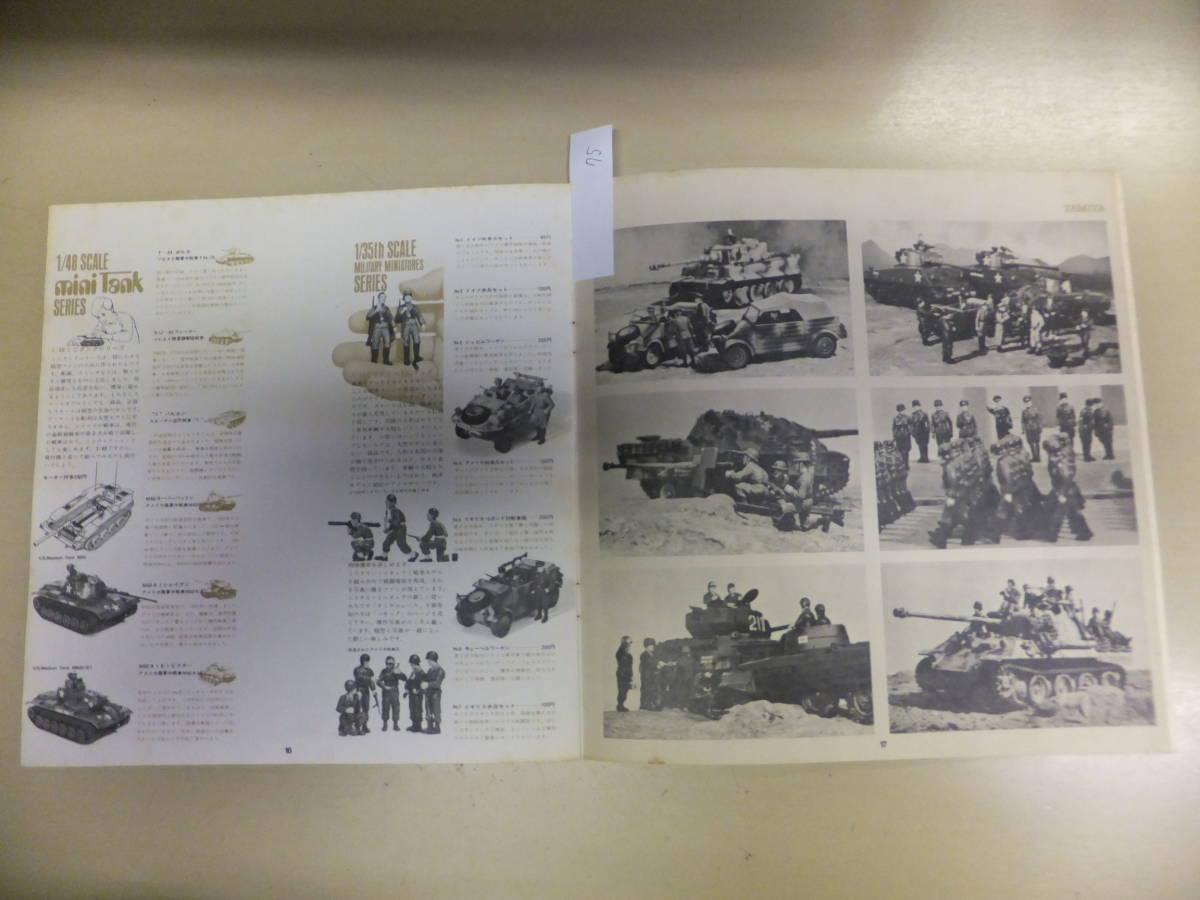 75 宅急便のみ 未検品タミヤ1971年カタログ汚れありです。_画像3