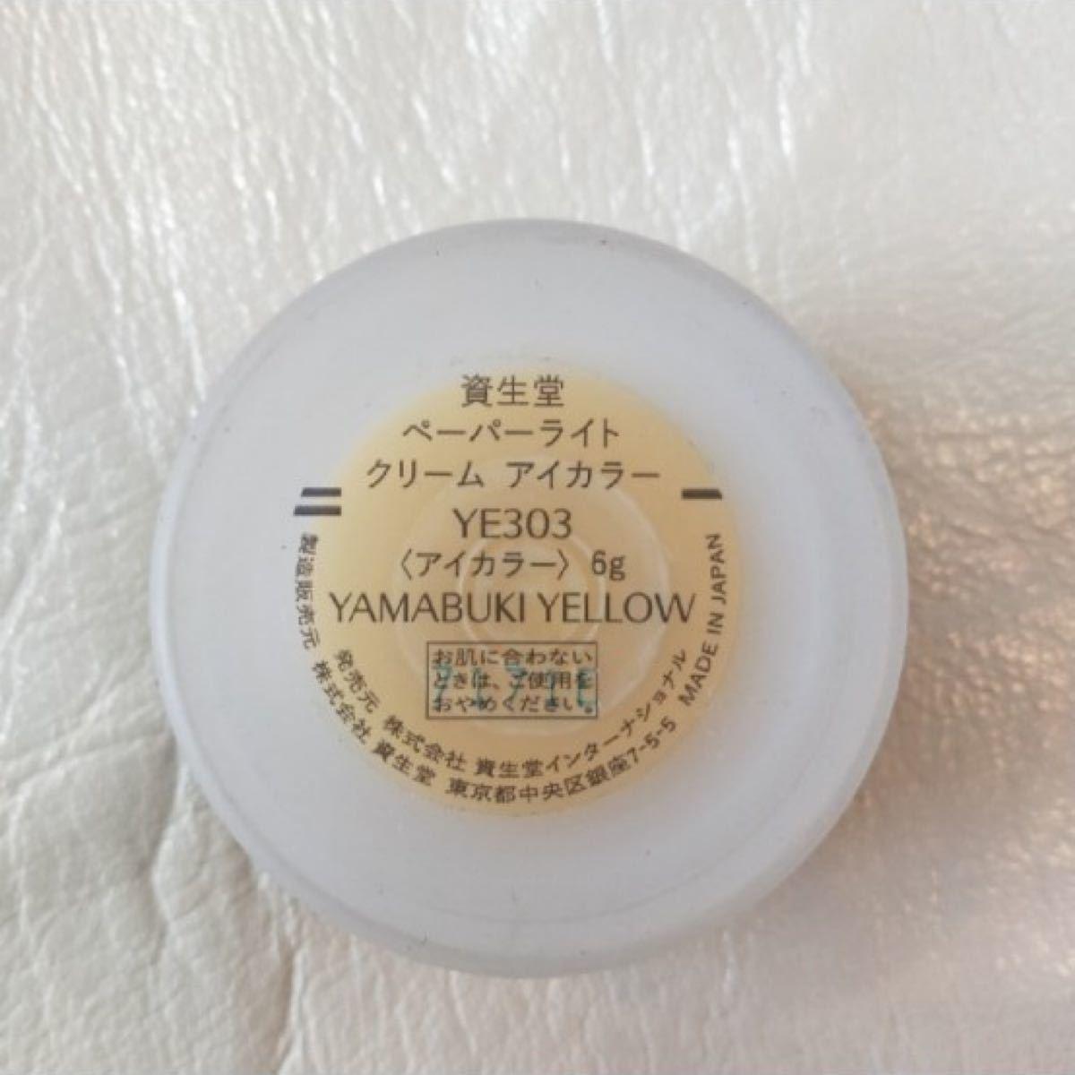 資生堂ペーパーライトクリームアイカラーYE 303