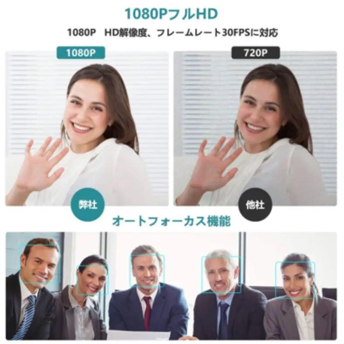 ウェブカメラ フルHD 1080P Webカメラ 30fps 200万画素 USBカメラ 自動フォーカス 内蔵マイクノイズ対策