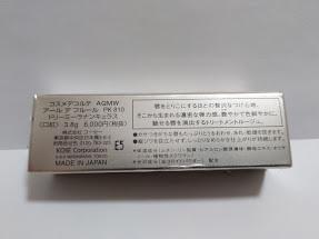 新品★ コスメデコルテ AQMW アール デ フルール PK810