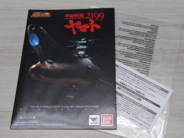 BANDAI フィギュア 超合金魂 GX-64 宇宙戦艦ヤマト2199 SPACE BATTLESHIP YAMATO 2199_画像7