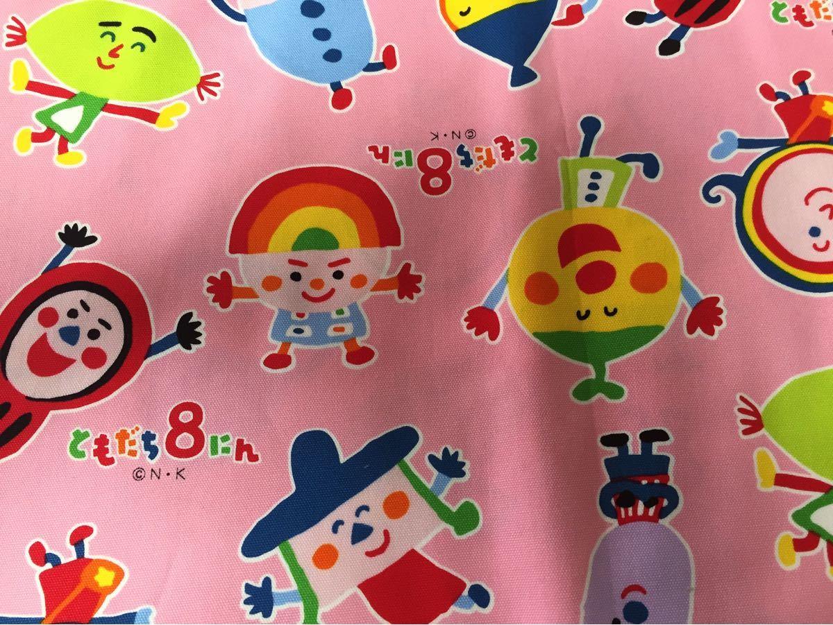 ともだち8人 ピンク オックス生地 106×50cm おかあさんといっしょ ハンドメイド 入園 入学