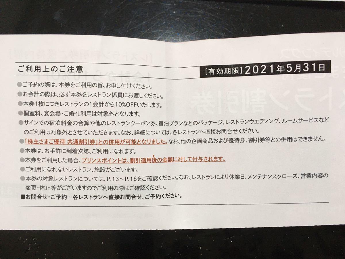 【5セットまで可】西武株主優待 スキーリフト割引券&レストラン割引券の2枚綴り/セット_画像4