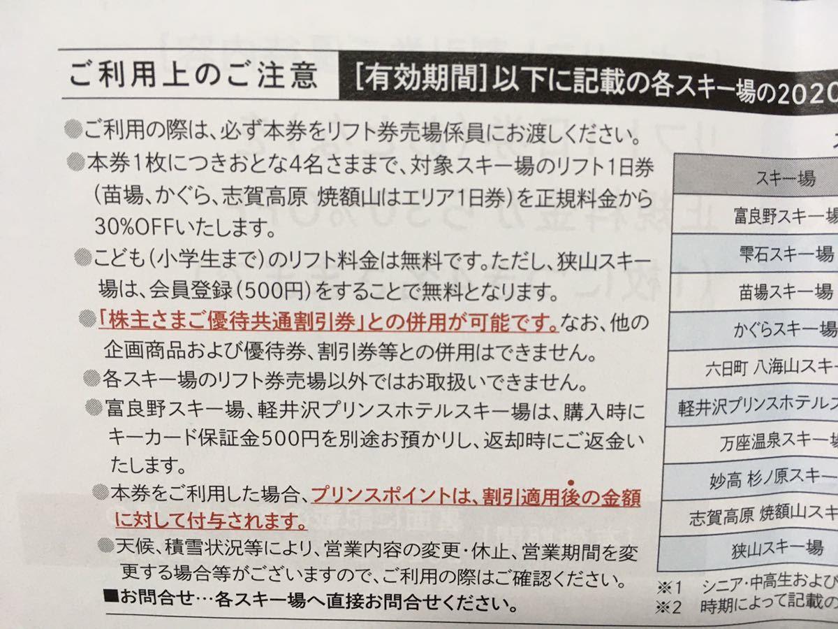 【5セットまで可】西武株主優待 スキーリフト割引券&レストラン割引券の2枚綴り/セット_画像3