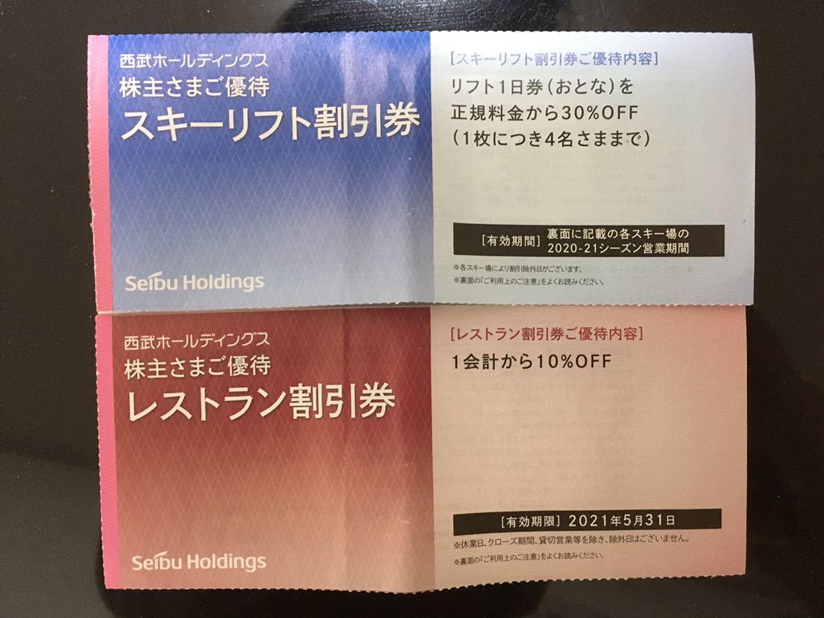 【5セットまで可】西武株主優待 スキーリフト割引券&レストラン割引券の2枚綴り/セット_画像1