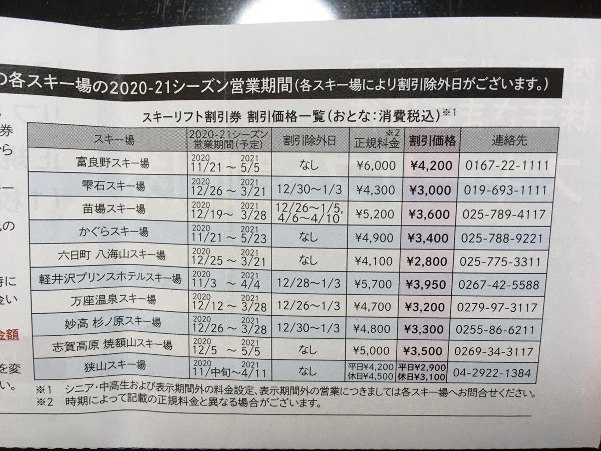 【5セットまで可】西武株主優待 スキーリフト割引券&レストラン割引券の2枚綴り/セット_画像2