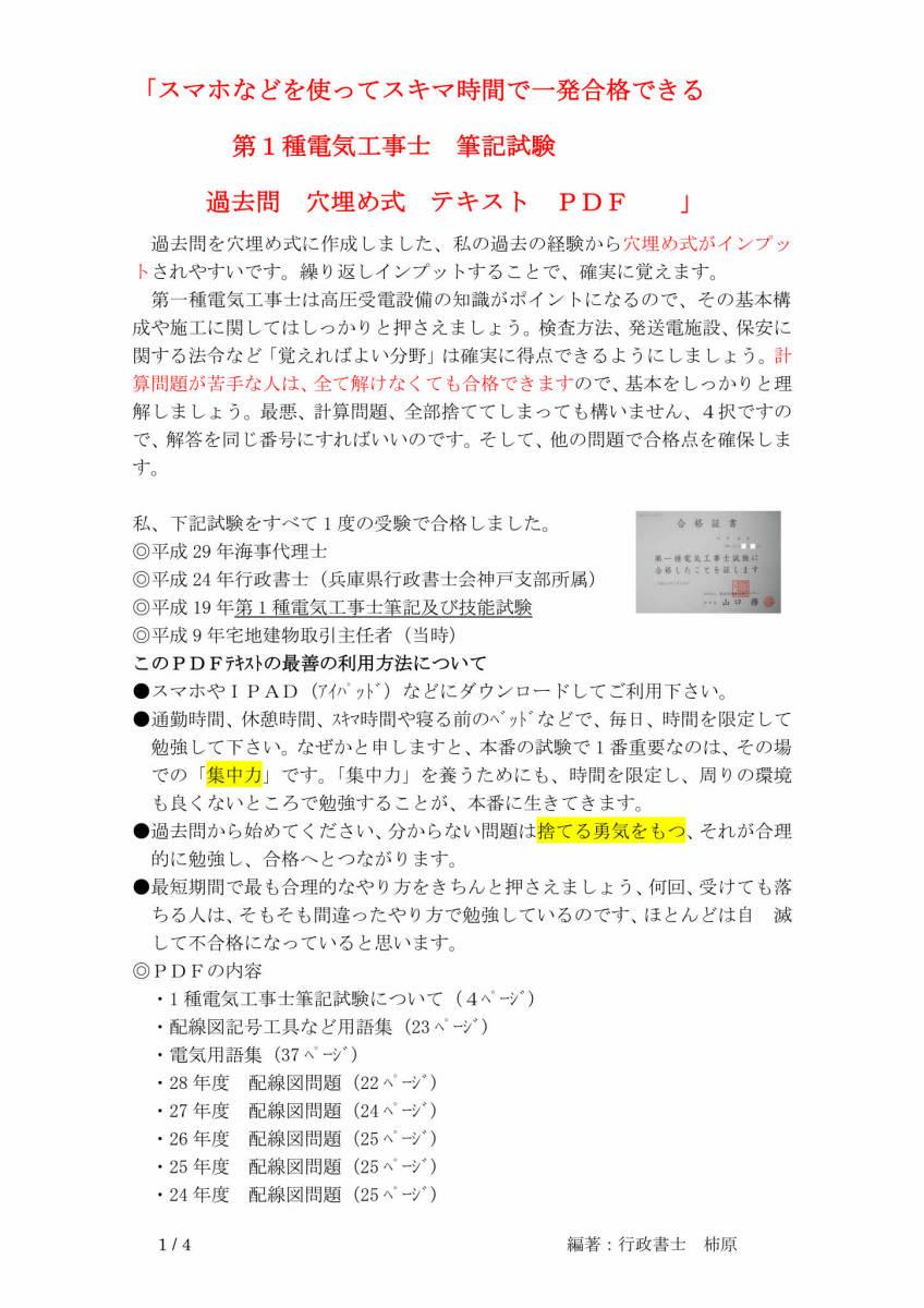 第1種電気工事士 筆記試験  スマホなどを使ってスキマ時間で一発合格できる  過去問 穴埋め式 テキスト PDF