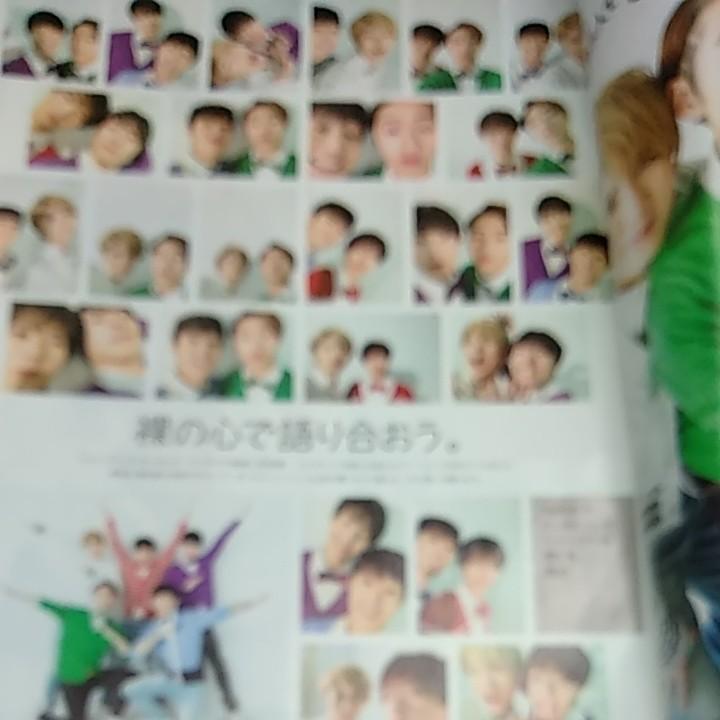 TVガイド HiHiJets表紙