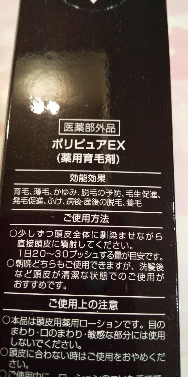 ポリピュアEX  育毛剤 2本セット 医薬部外品