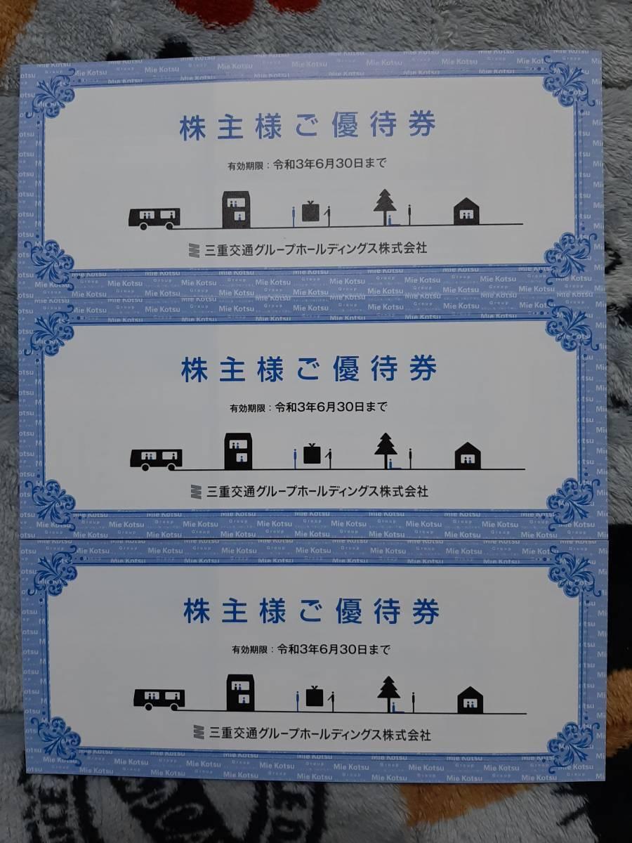 三重交通 株主優待3冊セット 共通路線バス片道乗車券2枚他_画像1