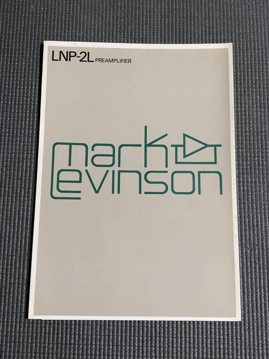 マークレビンソン LNP-2L カタログ プリアンプ