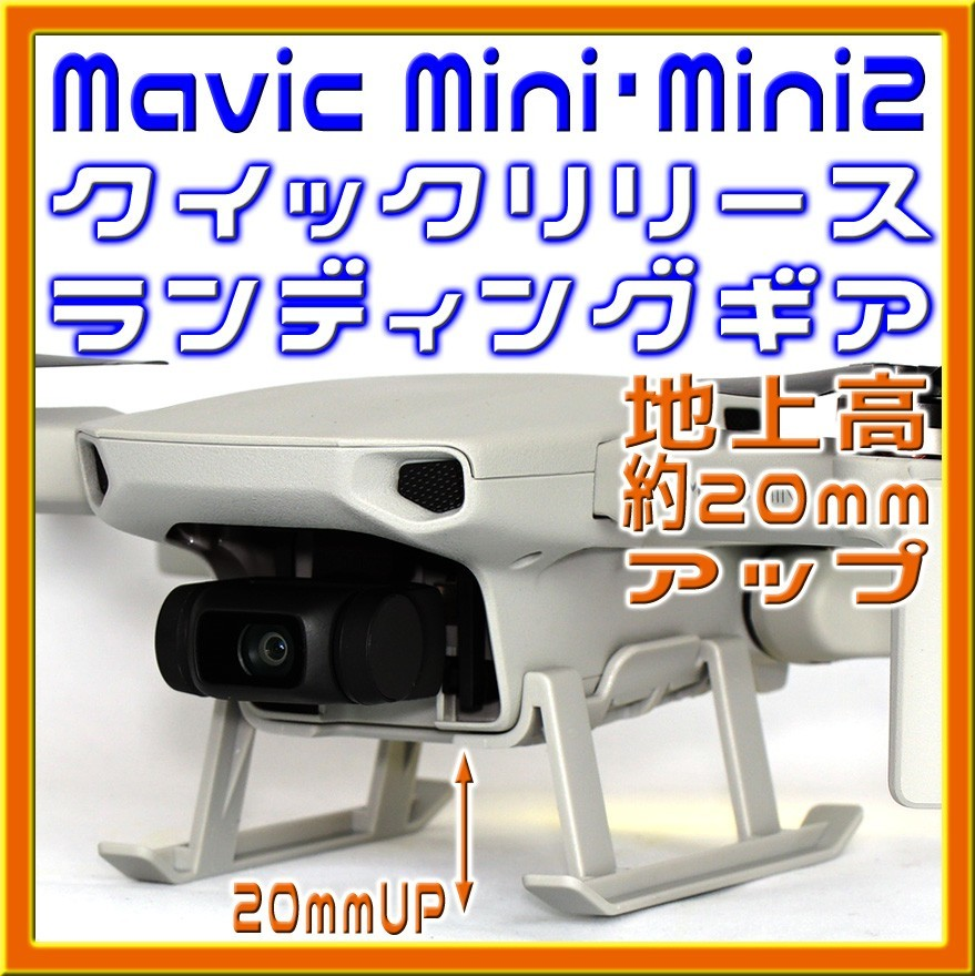 Mavic Mini・Mini2 簡単取付 20mmアップ ランディングギア