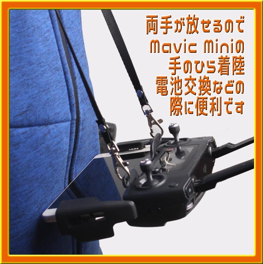 Mavic Mini コントローラー用ネックストラップ