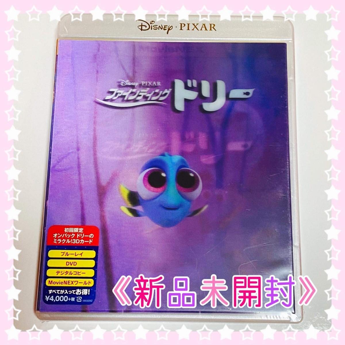 ファインディング・ドリー MovieNEX〈3枚組〉 ディズニー Blu-ray DVD Disney 純正ケース