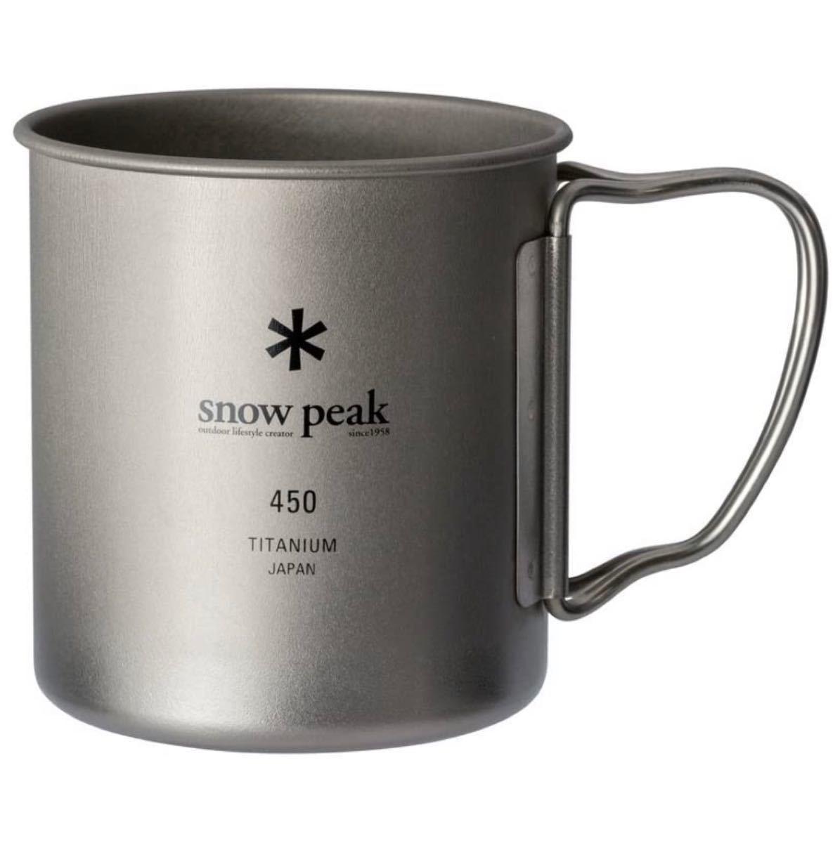 スノーピーク チタンマグカップ 450ml 新品未使用品
