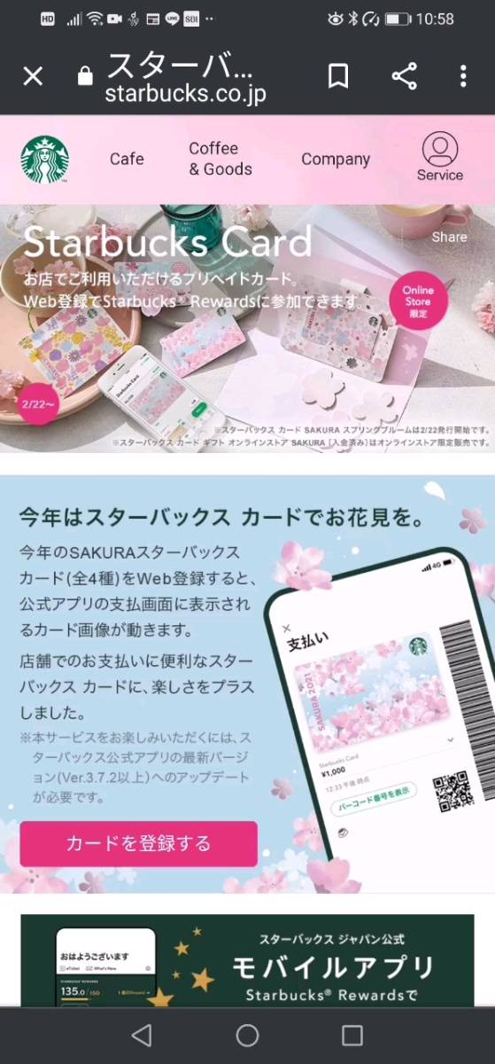 スターバックス SAKURA2021限定ノート&動く桜のスタバ カード