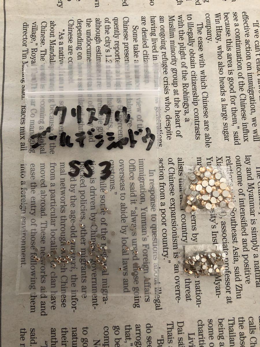 【送料込み】【ネコポス発送】スワロフスキー☆ラインストーン クリスタル ゴールデンシャドウ 2点 282粒